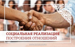 Социальная реализация и эзотерическая тайна построения отношений