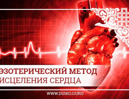 Эзотерический метод исцеления сердца