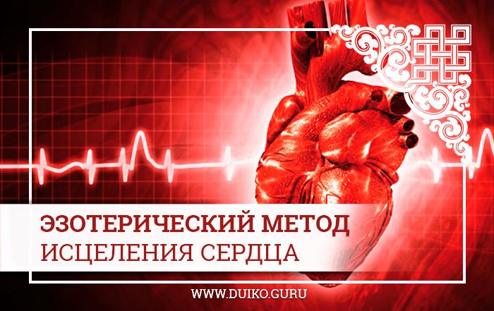 эзотерический метод исцеления сердца, исцеление, целительство, методы дуйко, эзотерика лечение, эзотерика кайлас, аа дуйко
