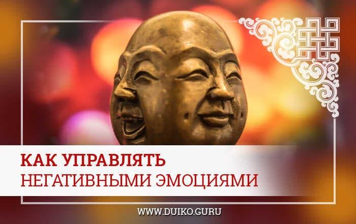 управлять негативными эмоциями, практики кайлас, эзотерика и философия, эзотерика практики, Андрей Дуйко