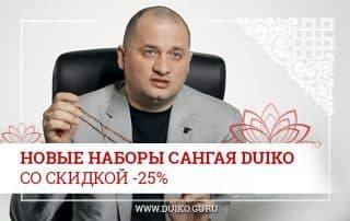 Новые комплекты Сангая DUIKO -25%