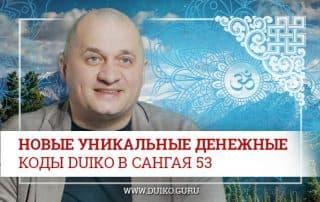 Новые уникальные денежные коды Duiko в Сангая 53