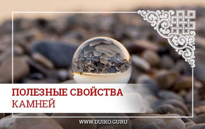 полезные свойства камней, драг камни, магические камни