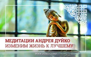 Медитации Андрея Дуйко - изменим жизнь к лучшему