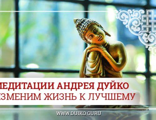 Медитации Андрея Дуйко — изменим жизнь к лучшему