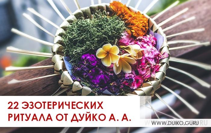 22 ритуала от Дуйко, практики школы, ритуальная магия, ясновидение, развитие ясновидения, практики и техники, 1 ступень школы кайлас, эзотерика, эзотерика для начинающих
