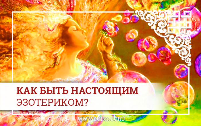 ступени кайлас, эзотерика, эзотерика для начинающих, эзотерика онлайн, А А Дуйко, обучение магии
