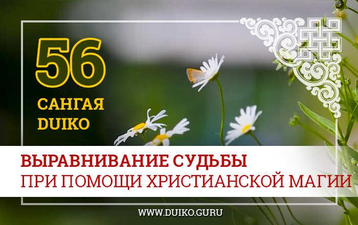 сангая 56, христианская магия, сангая практикумы, сангая дуйко, эзотерика практики, эзотерика, дуйко аа, магия христиан