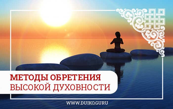 методы обретения духовности, духовность, энергия, коды дуйко, эзотерика онлайн, практики эзотерика, магия школы кайлас
