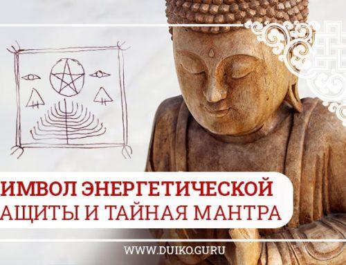 Символ энергетической защиты и тайная мантра от негативного влияния планет и проклятий