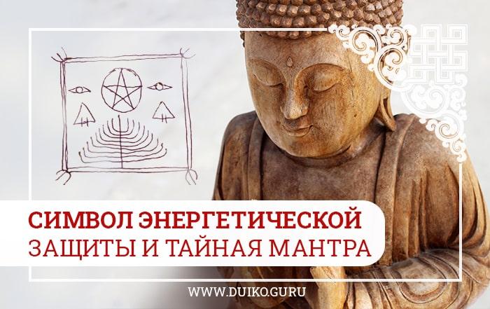 символ оберег от негативного влияния, мантры дуйко, мантры от влияния планет, негативное влияние планет, символ энергетической защиты, эзотерика и магия, кайлас, АА Дуйко