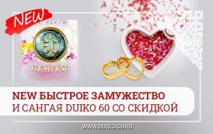 """New видео семинар Андрея Дуйко """"Быстрое замужество"""" и приятный бонус при покупке"""