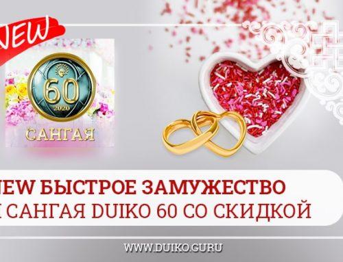 New видео семинар Андрея Дуйко «Быстрое замужество» и приятный бонус при покупке
