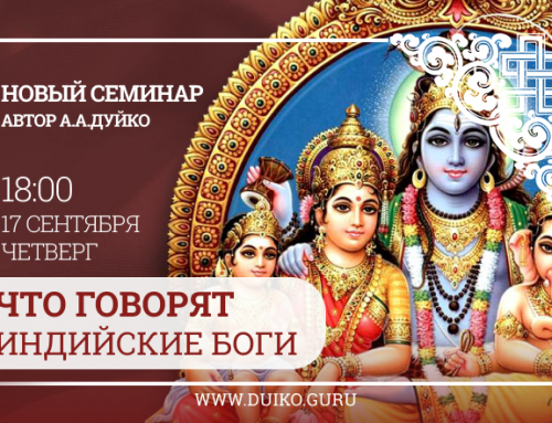 Что говорят индийские боги