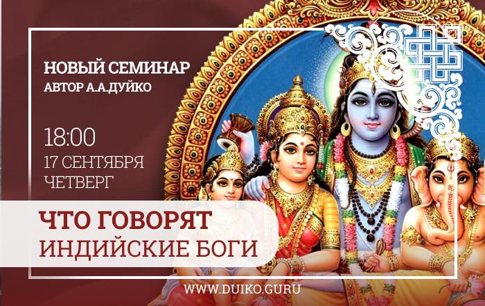 ритуалы богов, индийские боги, магия богов, эзотерика, эзотерика практики, АА Дуйко, эзотерика кайлас