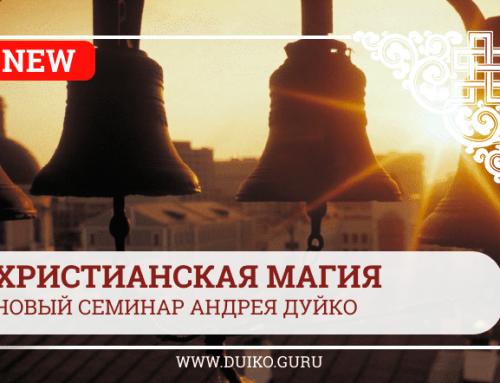 Магия Христианства — новый семинар от Андрея Дуйко