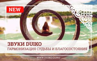 Новые звуки Duiko для гармонизации судьбы и благосостояния