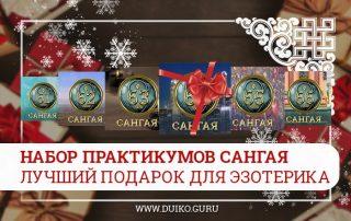 Набор практикумов сангая — лучший подарок для эзотерика!