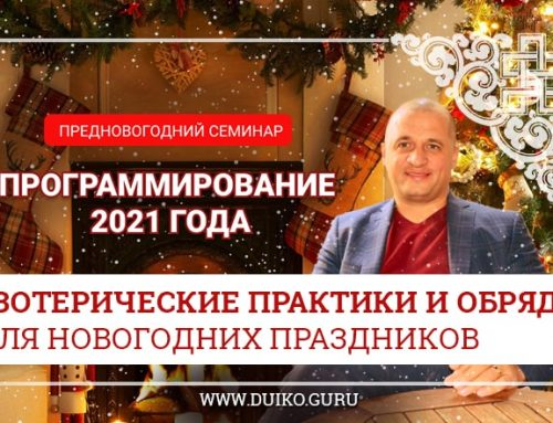 Предновогодний семинар Андрея Дуйко «Программирование 2021 года»