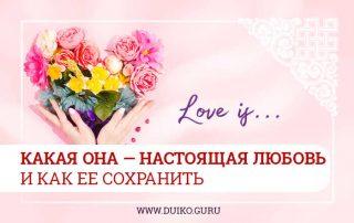 Какая она — настоящая любовь и как ее сохранить