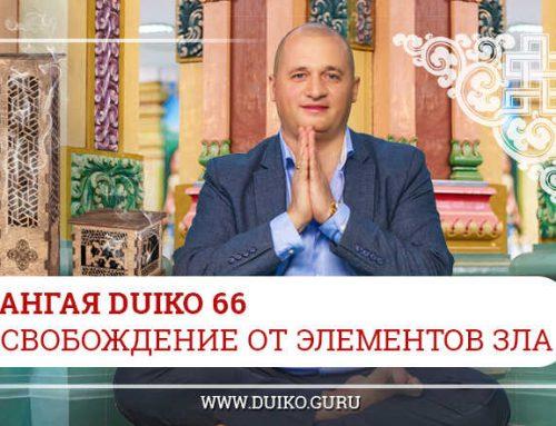Сангая Duiko 66 — освобождение от элементов зла