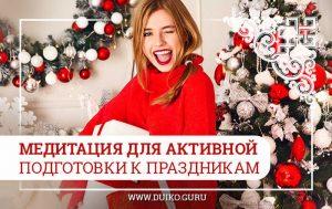 Медитация Андрея Дуйко для активной подготовки к праздникам