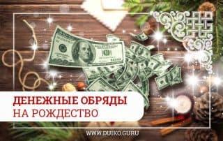 Денежные обряды на Рождество
