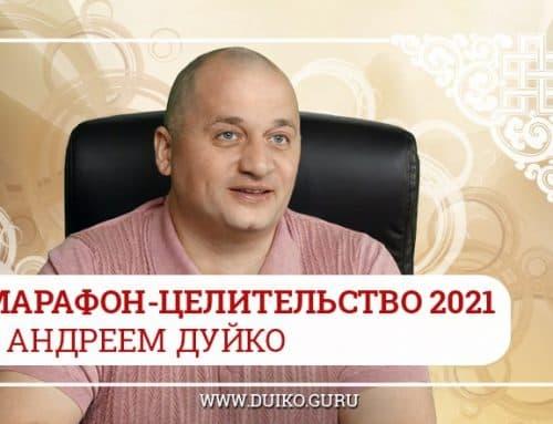 Марафон-целительство 2021