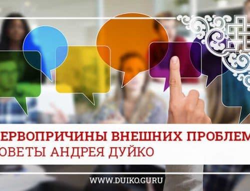 Первопричины внешних проблем. Советы Андрея Дуйко