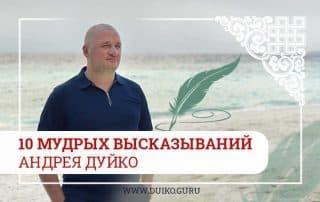 10 мудрых высказываний Андрея Дуйко