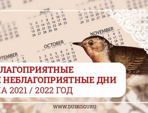 Благоприятные и неблагоприятные дни на 2021 / 2022 год