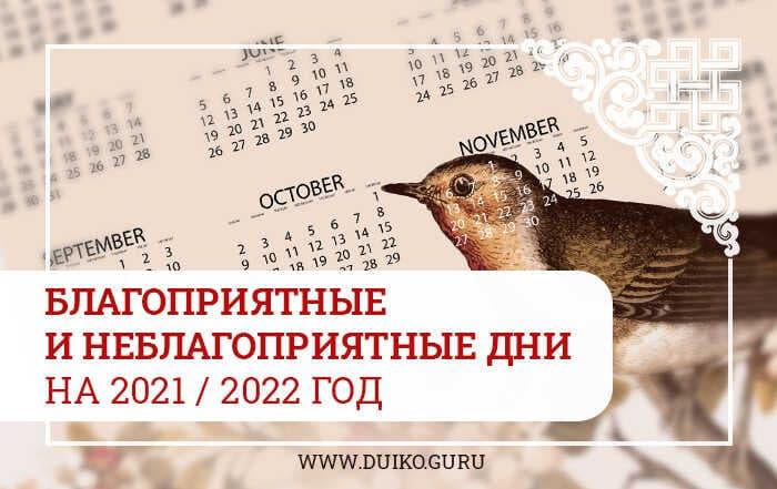 характеристика дня, календарь, 2021, 2022, андрей дуйко, эзотерика, кайлас
