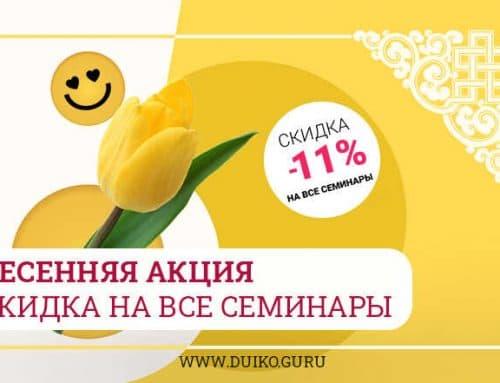 ВЕСЕННЯЯ АКЦИЯ   Скидка -11% на все семинары