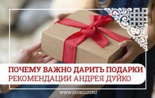 Почему важно дарить подарки — рекомендации Андрея Дуйко