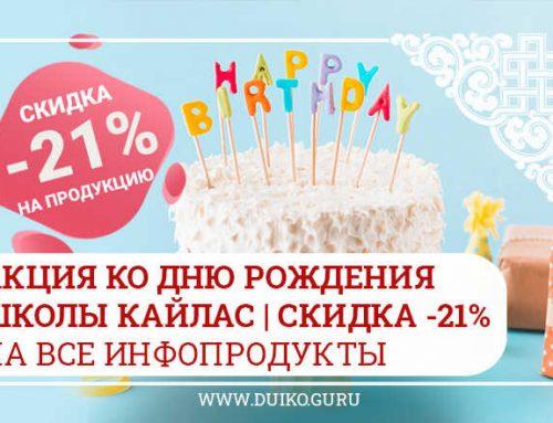 Акция  ко дню рождения Школы Кайлас | СКИДКА -21%