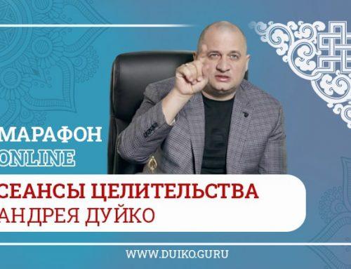 МАРАФОН ONLINE | Сеансы целительства Андрея Дуйко