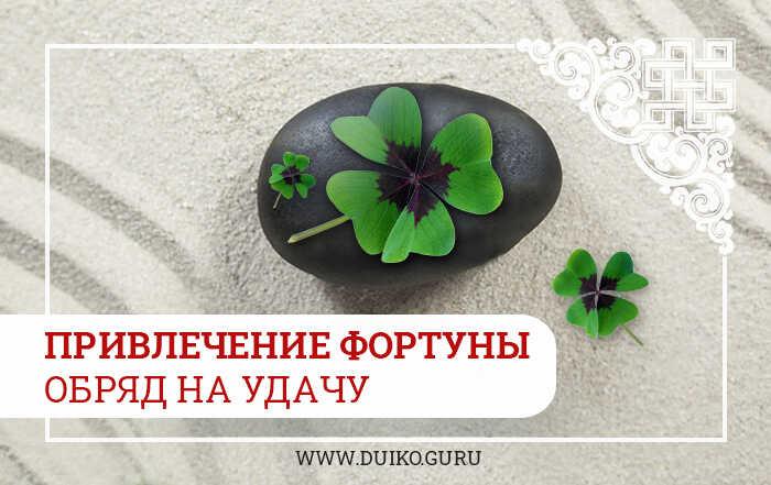 привлечение фортуны, обряд на удачу, цифровые коды на успех и удачу, эзотерика кайлас, Андрей Дуйко, эзотерика денег