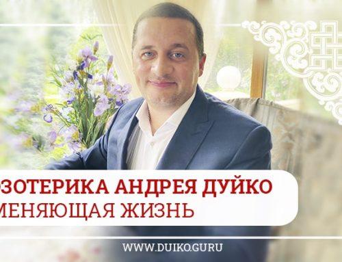 Эзотерика Андрея Дуйко меняющая жизнь